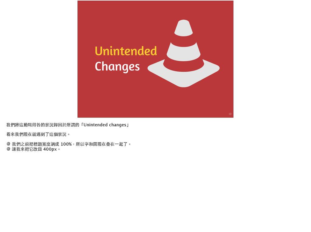 ! Unintended Changes 13 #†MƟ ƝšŨū{gqŰƠUnint...