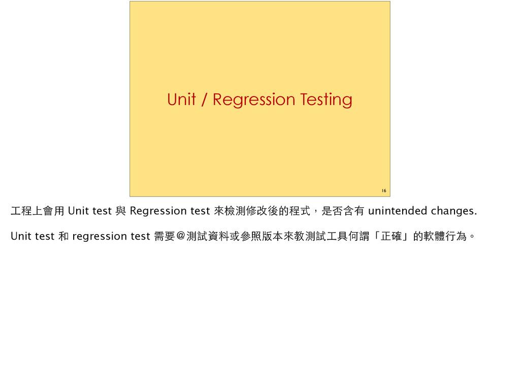 16 Unit / Regression Testing ªğ= Unit test } ...