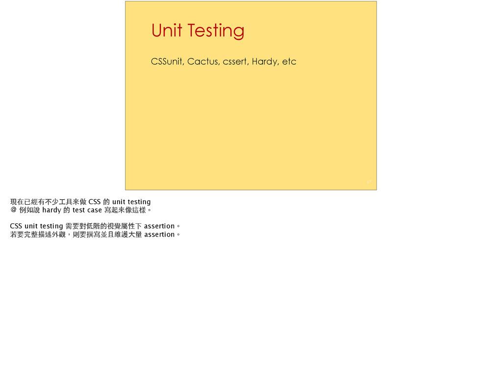 Unit Testing CSSunit, Cactus, cssert, Hardy, et...