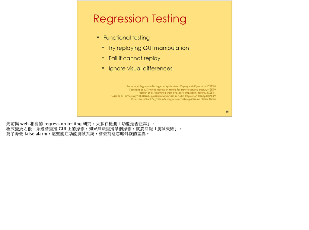 Regression Testing ≡ Functional testing ≡ Try r...