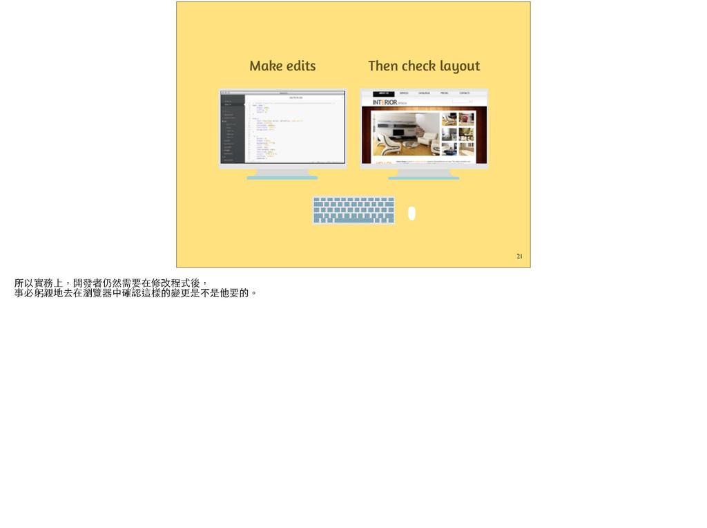 21 Make edits Then check layout q1tĘƤ87ÓŹLÁĬ...