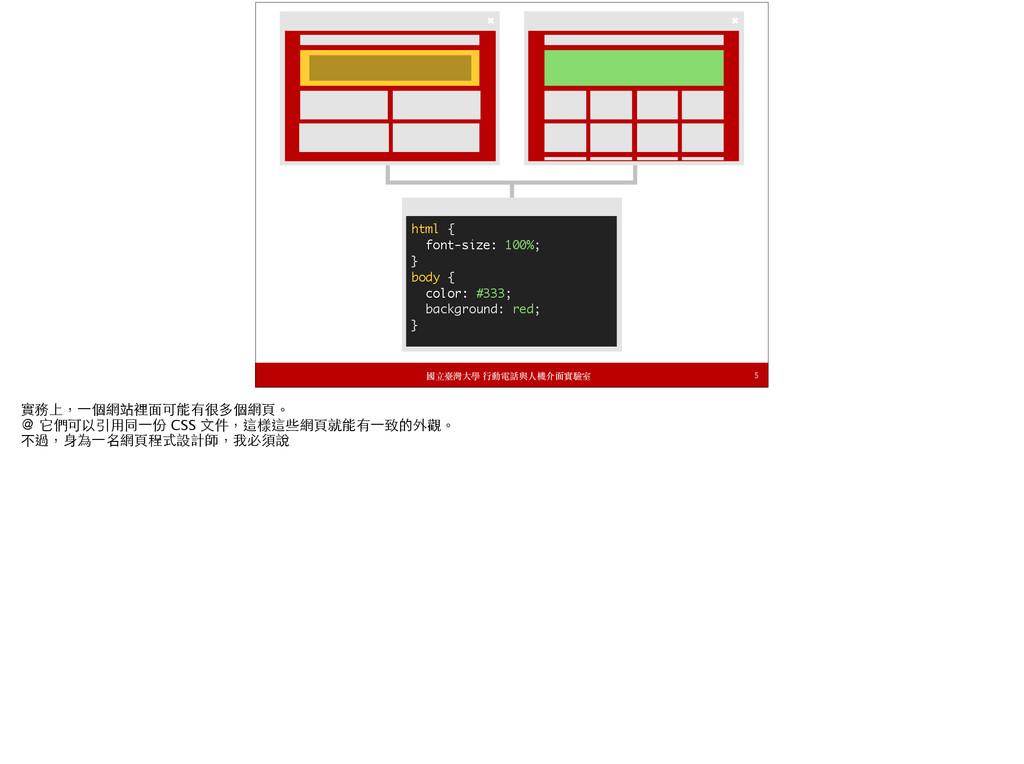 5 html { font-size: 100%; }...