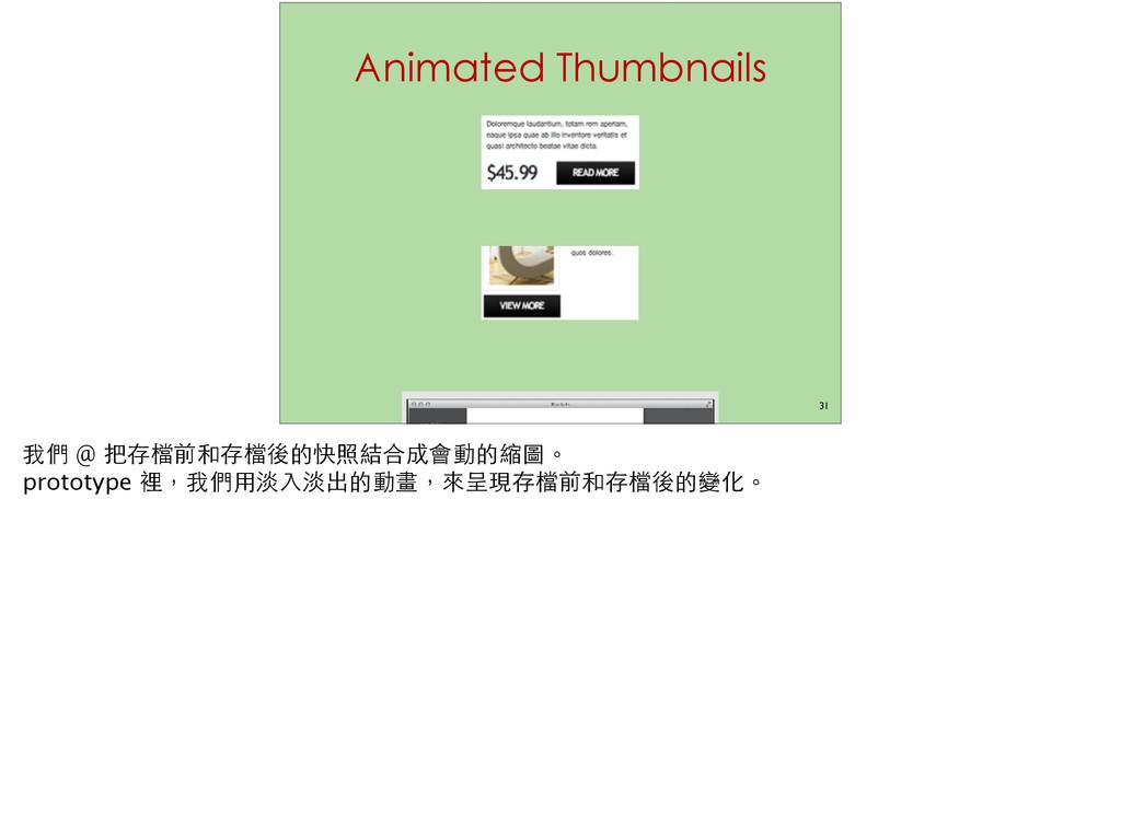 Animated Thumbnails 31 # @ uĤƉn5ĤƉ@9ñ´:MƋ§...