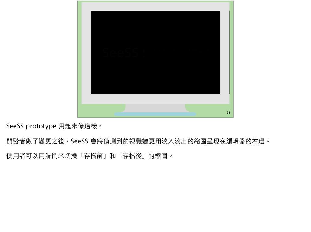 33 (Actual screenshot) SeeSS prototype =-™Pƣ...