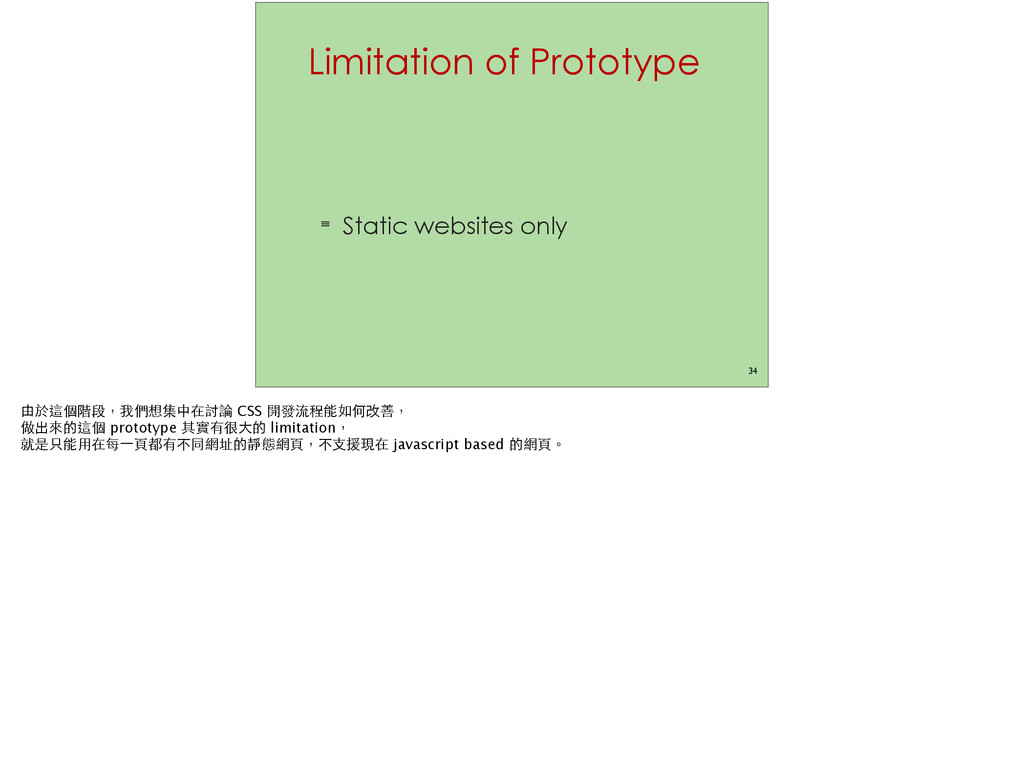 Limitation of Prototype ≡ Static websites only ...