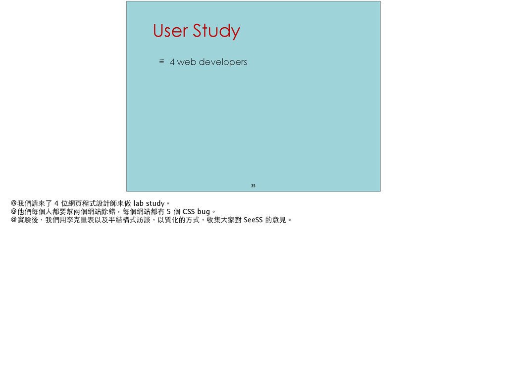User Study ☰ 4 web developers 35 ƫ#š 4 ®|ćğù...