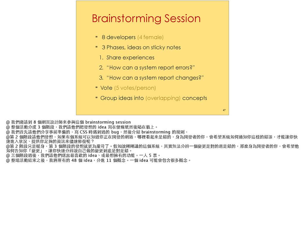 Brainstorming Session ≡ 8 developers (4 female)...