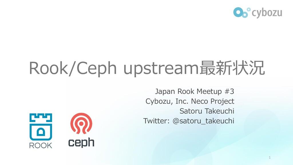 Rook/Ceph upstream最新状況 Japan Rook Meetup #3 Cyb...