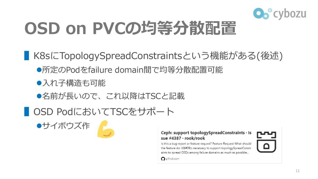 OSD on PVCの均等分散配置 ▌K8sにTopologySpreadConstraint...