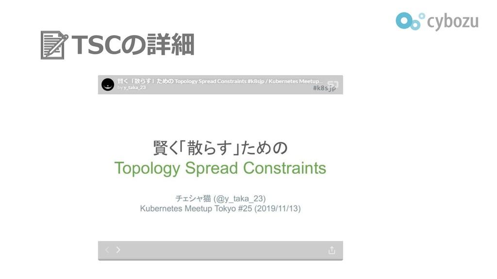 TSCの詳細