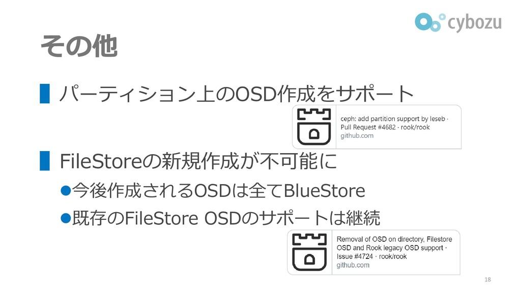 その他 ▌パーティション上のOSD作成をサポート ▌FileStoreの新規作成が不可能に ⚫...