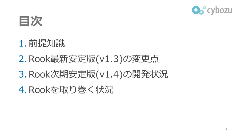 目次 1. 前提知識 2. Rook最新安定版(v1.3)の変更点 3. Rook次期安定版(...