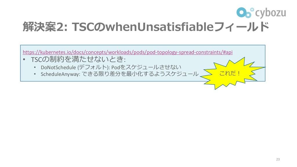 解決案2: TSCのwhenUnsatisfiableフィールド 23 https://kub...