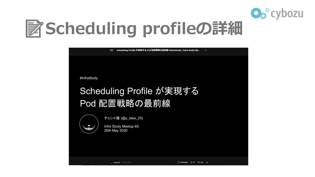 Scheduling profileの詳細