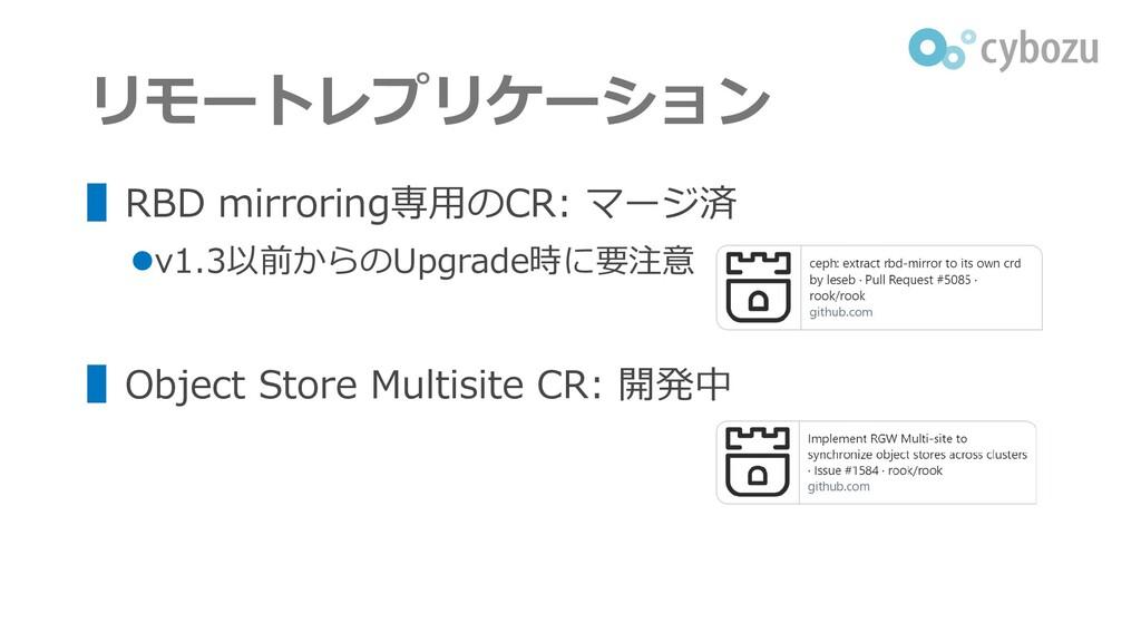 リモートレプリケーション ▌RBD mirroring専用のCR: マージ済 ⚫v1.3以前か...