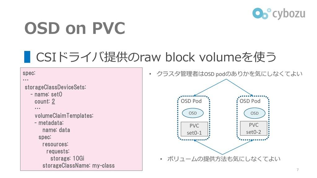 • クラスタ管理者はOSD podのありかを気にしなくてよい OSD on PVC ▌CSIド...