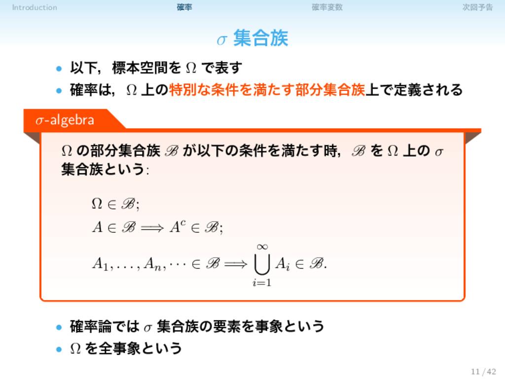 Introduction ֬ ֬ม ճ༧ࠂ σ ू߹ • ҎԼɼඪຊۭؒΛ Ω Ͱද...