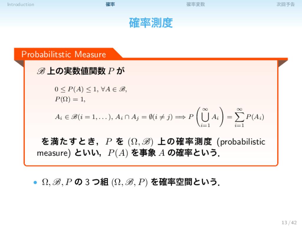 Introduction ֬ ֬ม ճ༧ࠂ ֬ଌ Probabilitstic M...