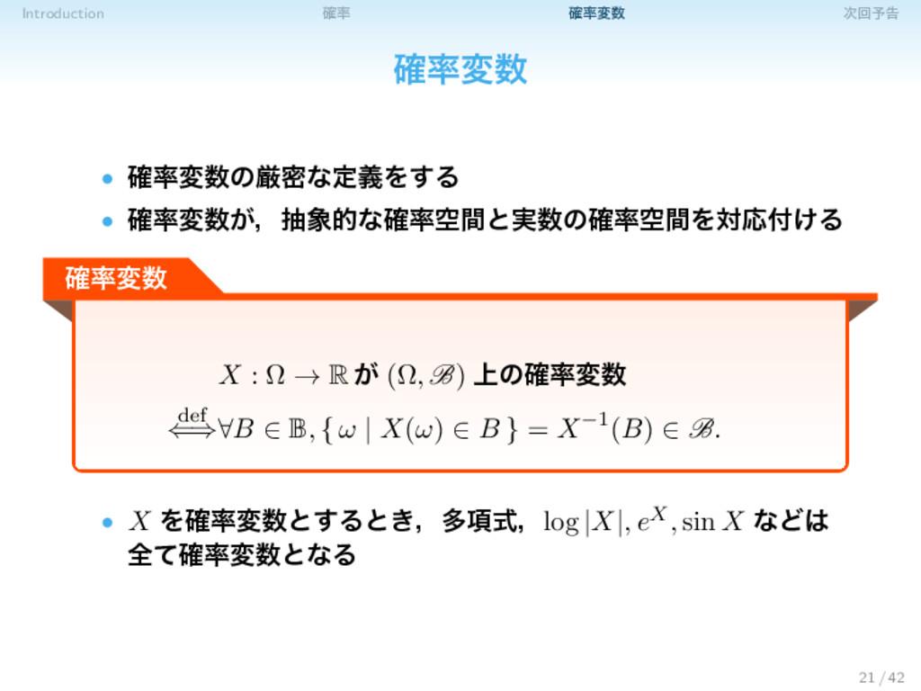 Introduction ֬ ֬ม ճ༧ࠂ ֬ม • ֬มͷݫີͳఆٛΛ͢Δ ...