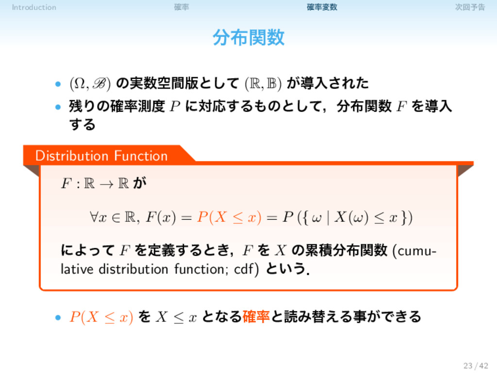 Introduction ֬ ֬ม ճ༧ࠂ ؔ • (Ω, B) ͷ࣮ۭؒ൛ͱ...