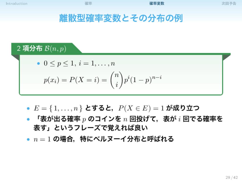 Introduction ֬ ֬ม ճ༧ࠂ ܕ֬มͱͦͷͷྫ 2 ߲ ...