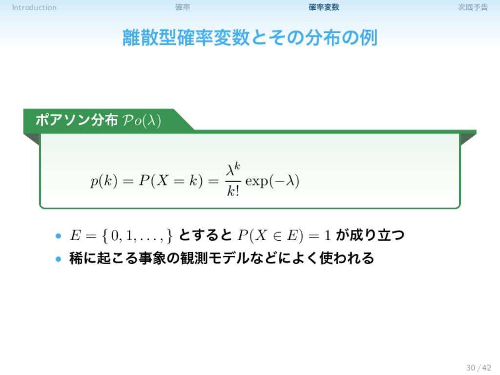 Introduction ֬ ֬ม ճ༧ࠂ ܕ֬มͱͦͷͷྫ ϙΞιϯ...