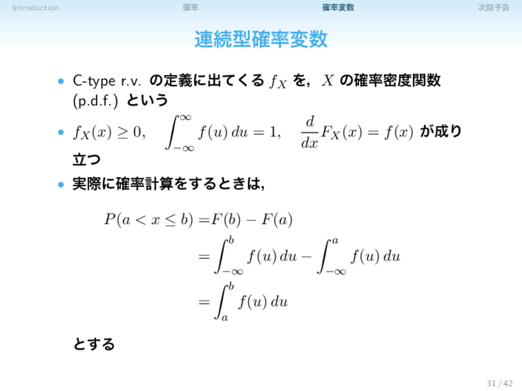 Introduction ֬ ֬ม ճ༧ࠂ ࿈ଓܕ֬ม • C-type r.v....