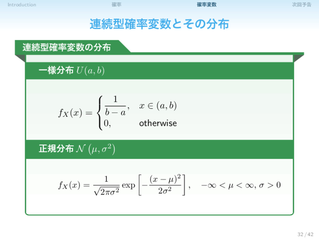 Introduction ֬ ֬ม ճ༧ࠂ ࿈ଓܕ֬มͱͦͷ ࿈ଓܕ֬มͷ...