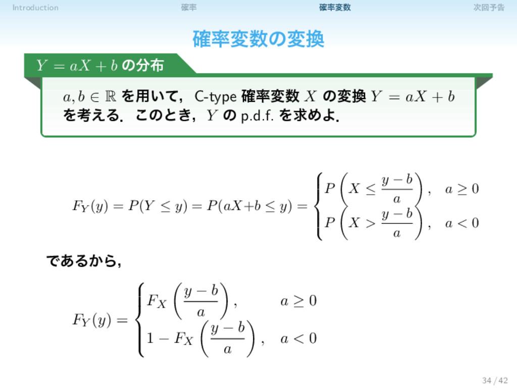 Introduction ֬ ֬ม ճ༧ࠂ ֬มͷม Y = aX + b ͷ...