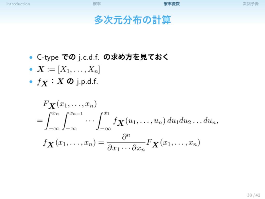 Introduction ֬ ֬ม ճ༧ࠂ ଟݩͷܭ • C-type Ͱͷ ...