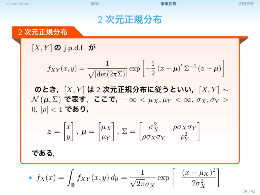 Introduction ֬ ֬ม ճ༧ࠂ 2 ݩਖ਼ن 2 ݩਖ਼ن [X,...
