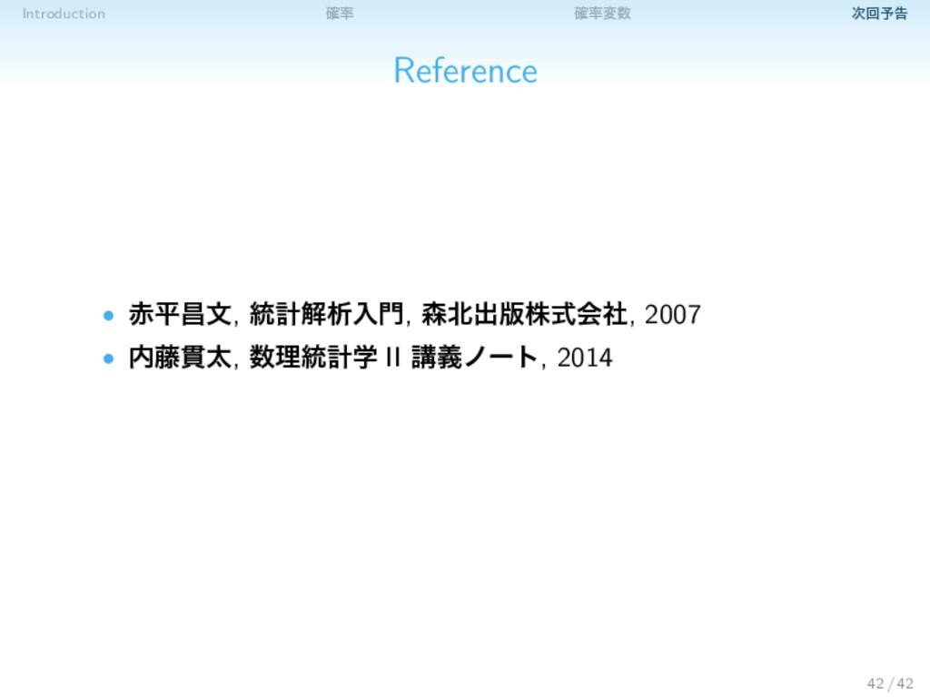 Introduction ֬ ֬ม ճ༧ࠂ Reference • ฏণจ, ౷ܭղ...