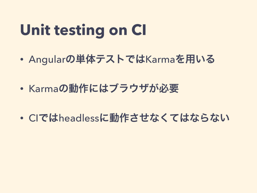 Unit testing on CI • Angularͷ୯ମςετͰ͸KarmaΛ༻͍Δ •...