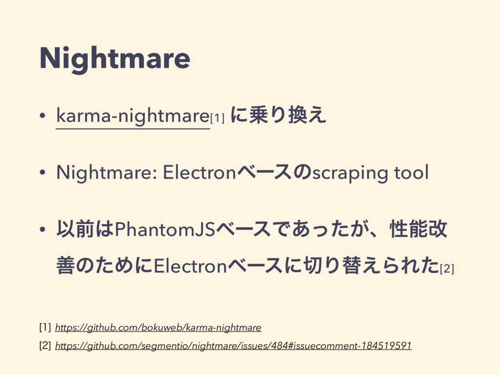 Nightmare • karma-nightmare[1] ʹ৐Γ׵͑ • Nightmar...