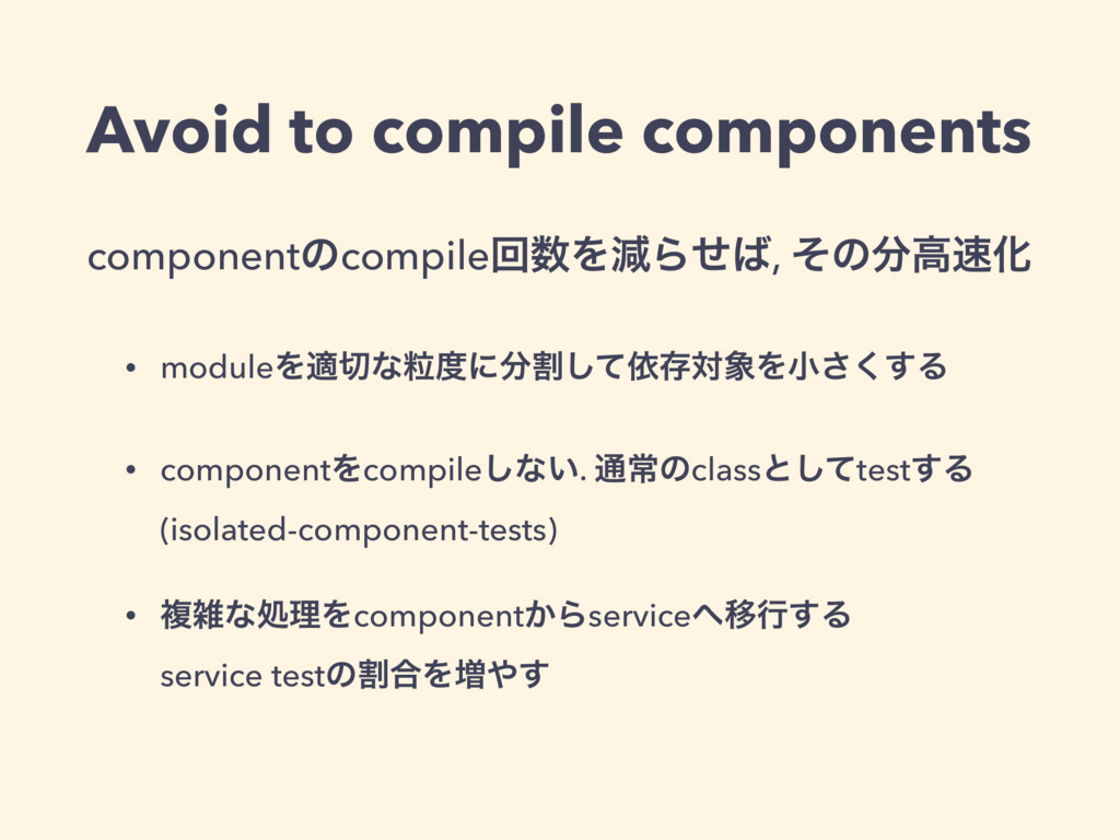 Avoid to compile components componentͷcompileճ਺...