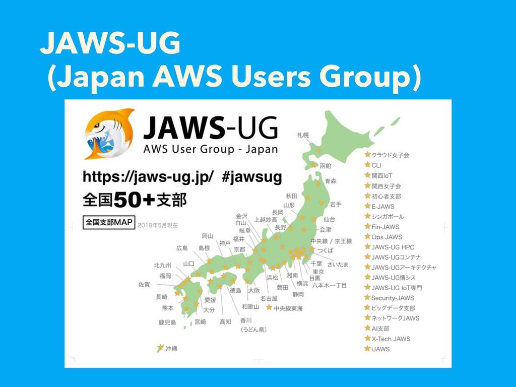 JAWS-UG (Japan AWS Users Group)