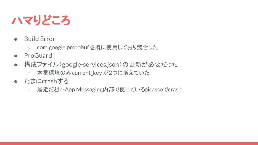 ハマりどころ ● Build Error ○ com.google.protobuf を既に使...
