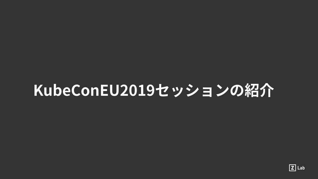 KubeConEU2019セッションの紹介