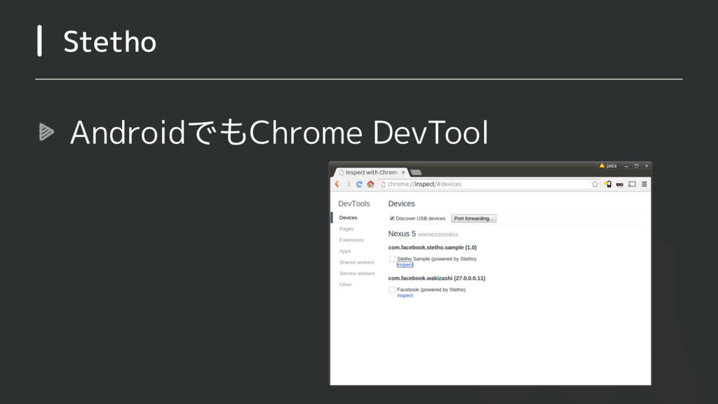AndroidでもChrome DevTool Stetho