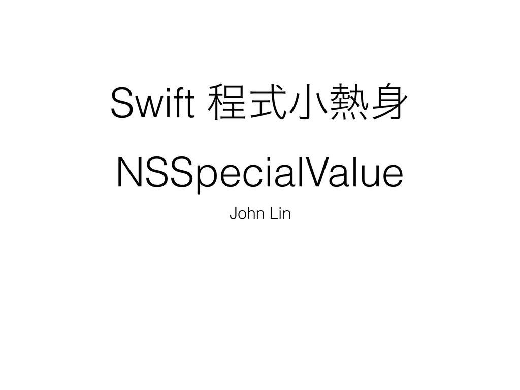 Swift ఔࣜখ NSSpecialValue John Lin