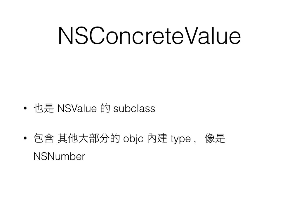 NSConcreteValue • ໵ੋ NSValue త subclass • แؚ ଖଞ...