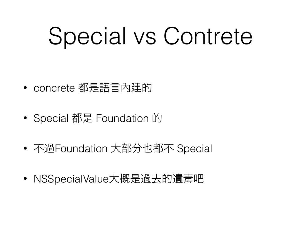 Special vs Contrete • concrete ੋޠݴ㚎ݐత • Specia...