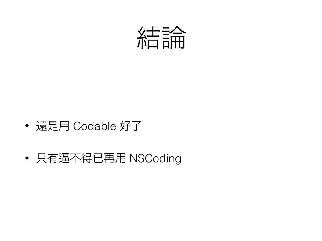 ݁ • ؐੋ༻ Codable ྃ • ༗ṧෆಘቮ࠶༻ NSCoding