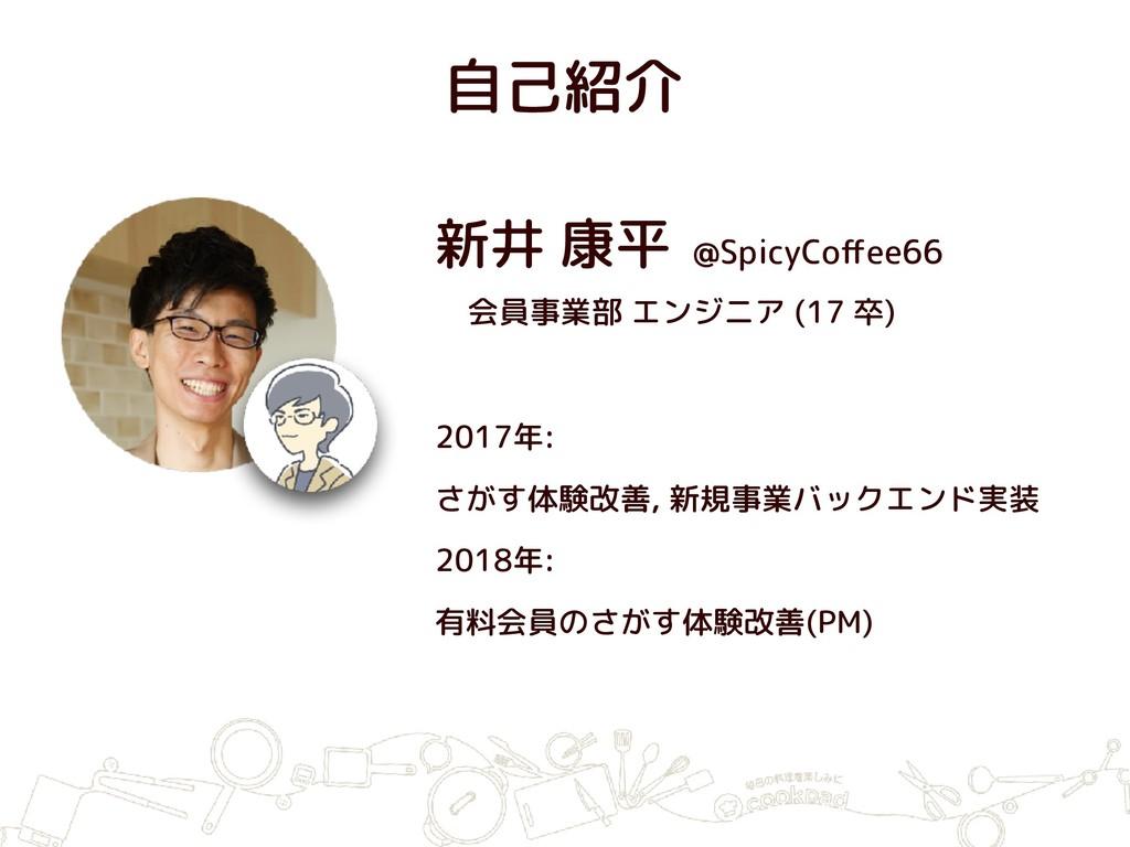 自己紹介 新井 康平 @SpicyCoffee66  会員事業部 エンジニア (17 卒) 20...