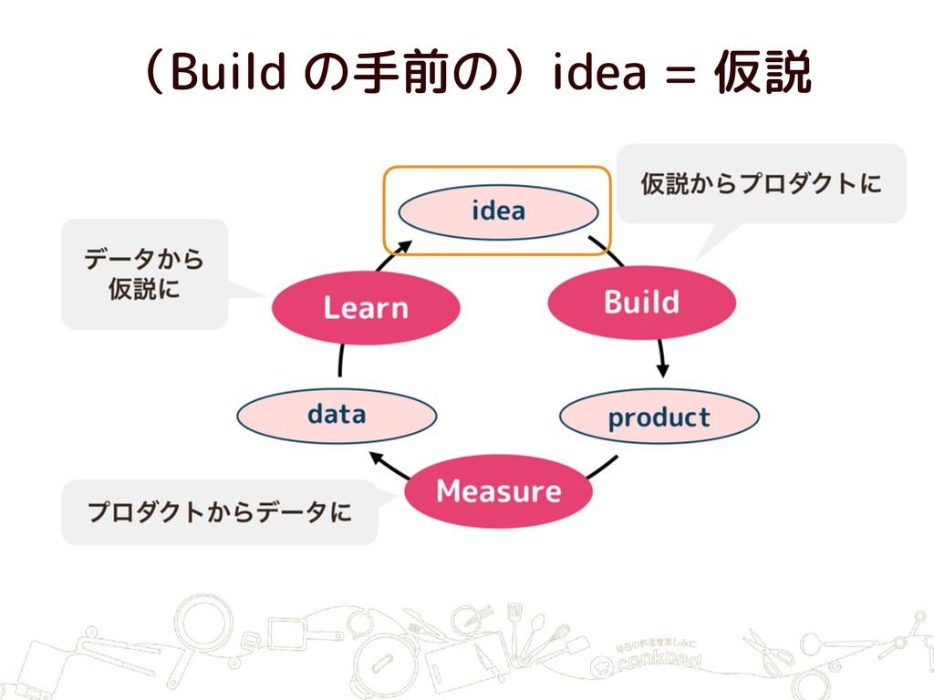 (Build の手前の)idea = 仮説