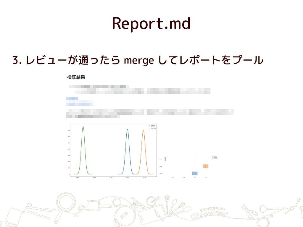 Report.md 3. レビューが通ったら merge してレポートをプール