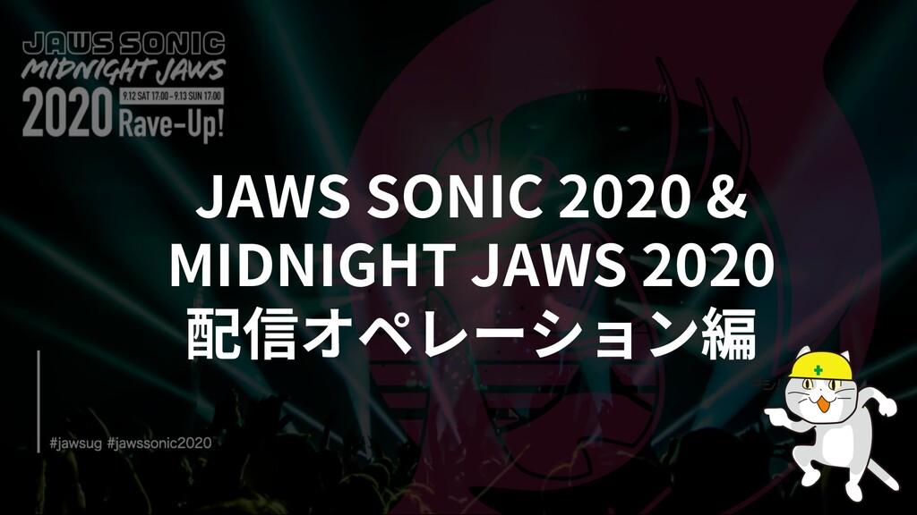 JAWS SONIC 2020 & MIDNIGHT JAWS 2020 配信オペレーション編