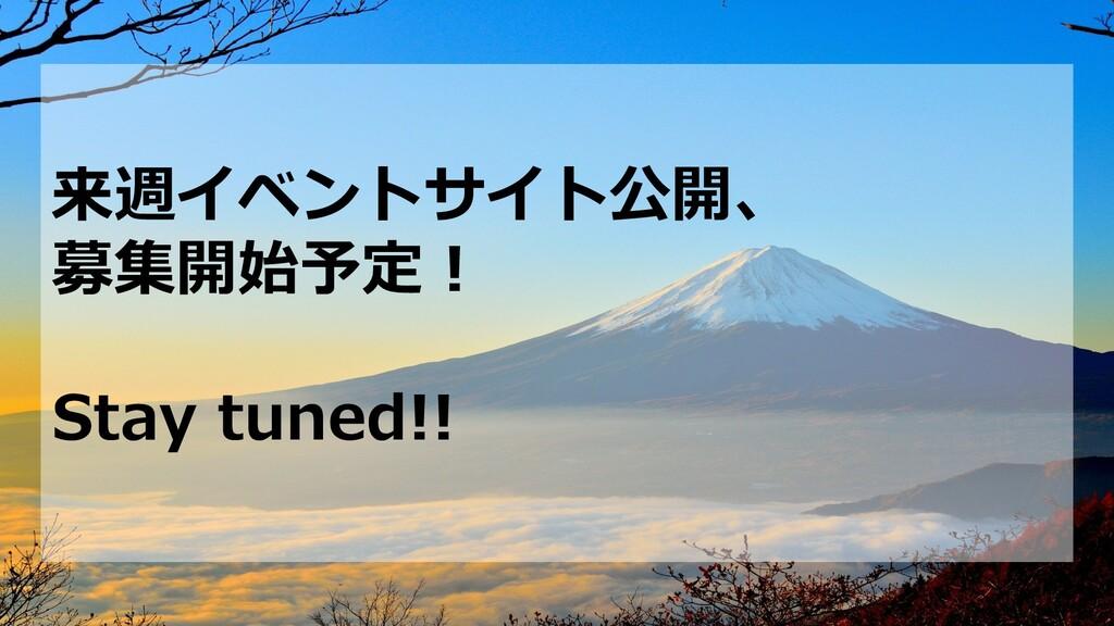 来週イベントサイト公開、 募集開始予定︕ Stay tuned!!