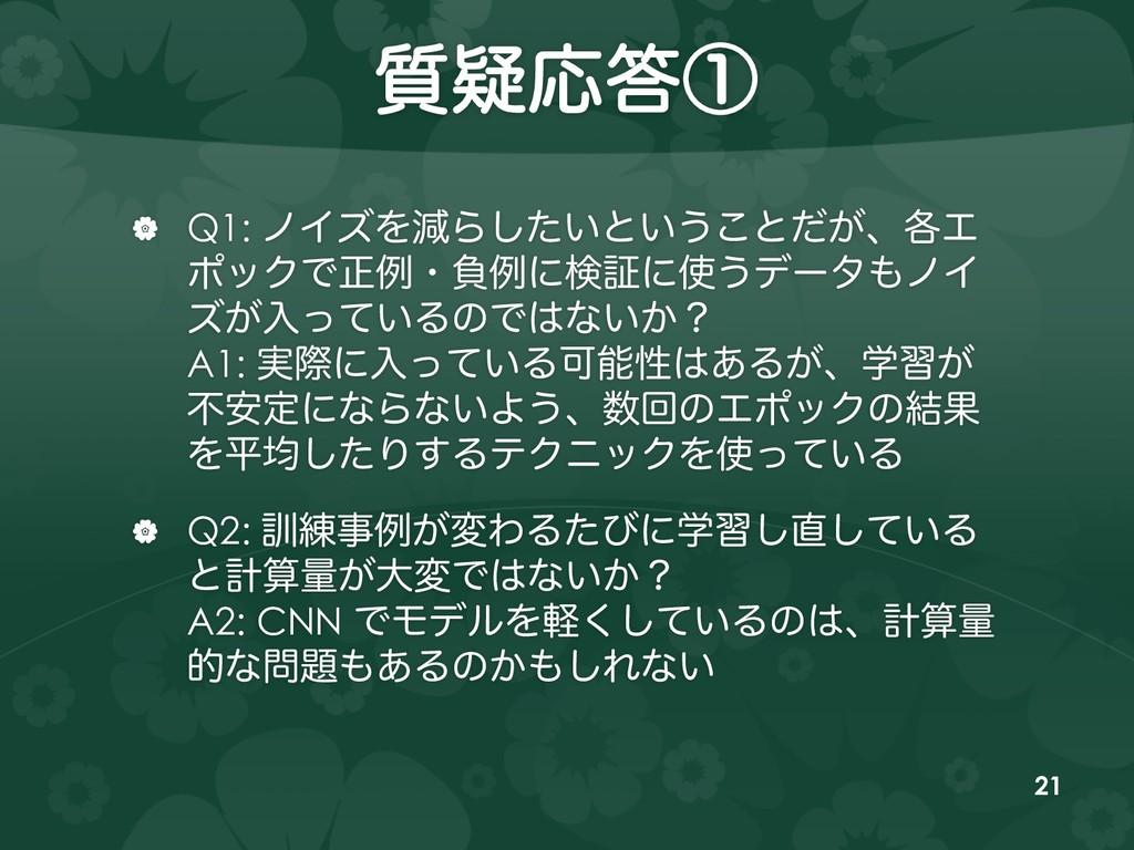 ࣭ٙԠᶃ   Q1: ϊΠζΛݮΒ͍ͨ͠ͱ͍͏͜ͱ͕ͩɺ֤Τ ϙοΫͰਖ਼ྫɾෛྫʹݕূʹ͏...