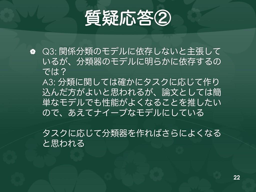 ࣭ٙԠᶄ   Q3: ؔྨͷϞσϧʹґଘ͠ͳ͍ͱओுͯ͠ ͍Δ͕ɺྨثͷϞσϧʹ໌Β͔...